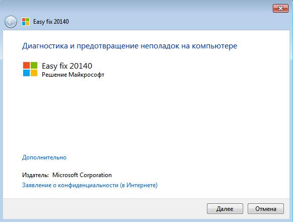 Очистка сетевых настроек Windows через Microsoft Easy Fix