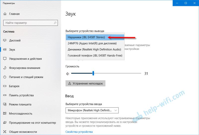 Настройка звука в параметрах Windows 10