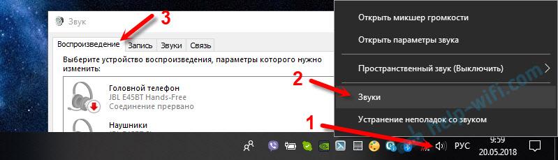 Настройка воспроизведения звука в Windows 10