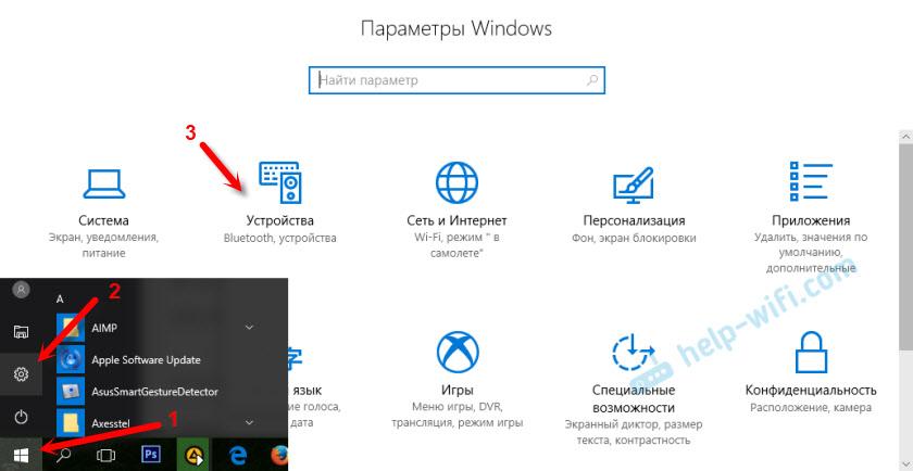 Управление блютус устройствами в Windows 10