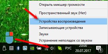 Устройства воспроизведения в Windows 10