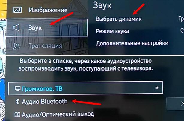 Настройка вывода звука по Блютуз на телевизоре Samsung