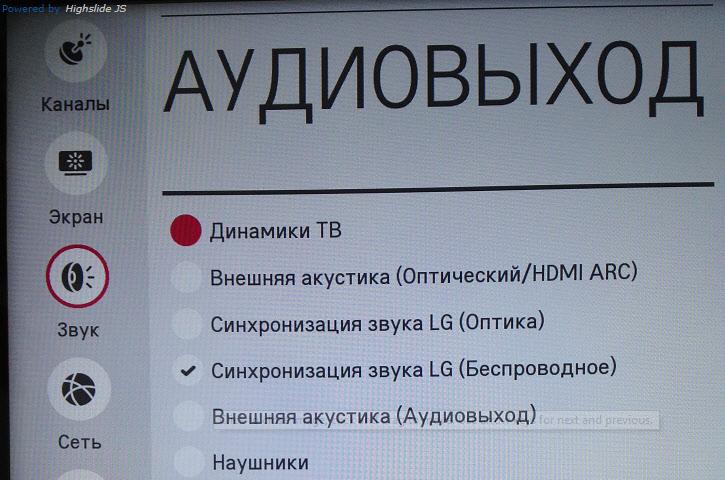 Звук на Bluetooth наушники с телевизора LG