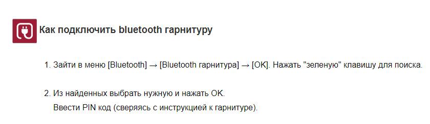 Инструкция подключения Bluetooth гарнитуры к телевизору LG