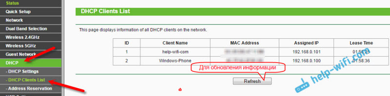 Проверка DHCP клиентов если отключается телефон от Wi-Fi после включения ПК