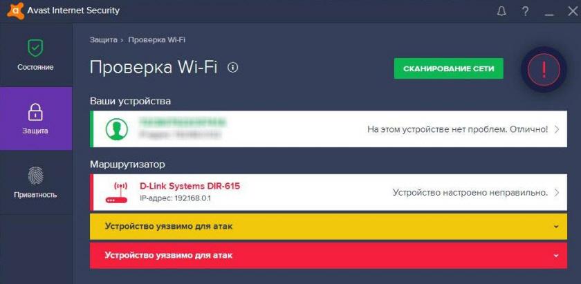 Avast Internet Security: устройство настроено неправильно