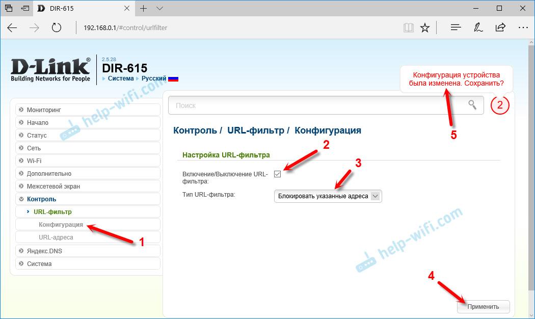 Управление блокировкой сайтов на D-Link со старой прошивкой