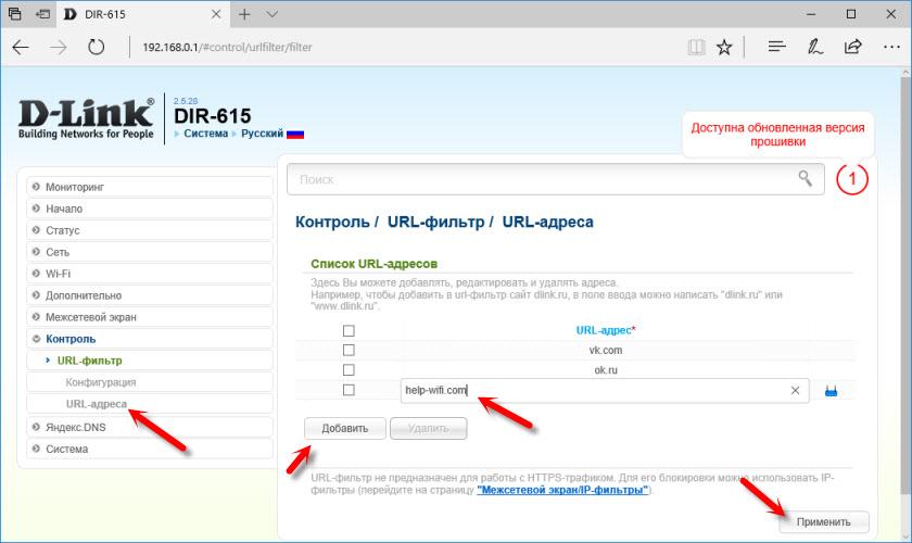 Управление сайтами в настройках URL-фильтра D-Link