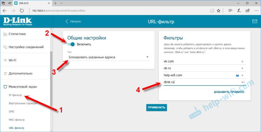 Блокировка сайтов через URL-фильтр наD-Link