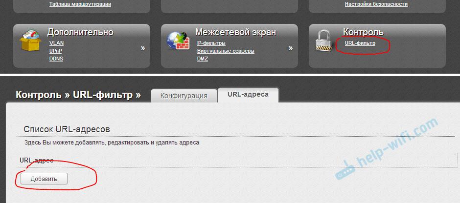 Блокировка доступа к сайтам на D-Link