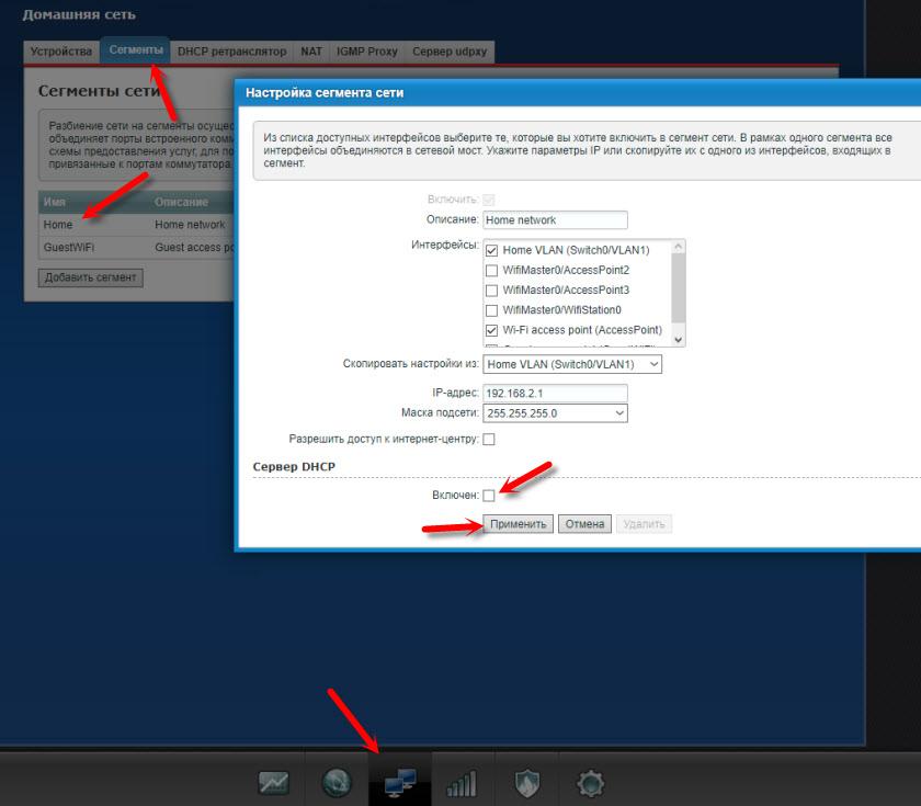 Отключение DHCP сервера на Zyxel Keenetic