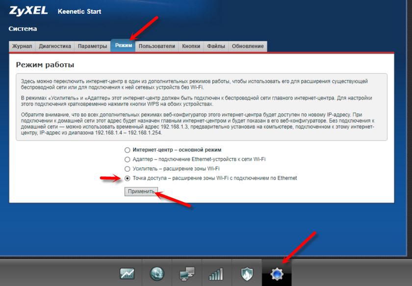 """Режим работы """"Точка доступа"""" на Zyxel Keenetic с ADSL модемом"""