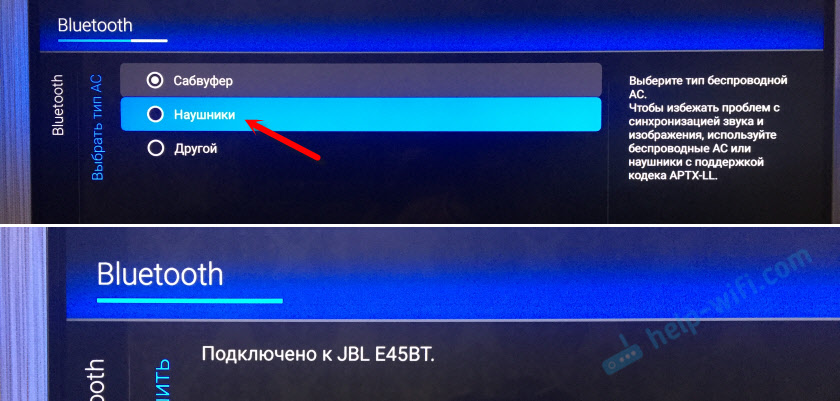 Соединяем Bluetooth наушники с Android TV