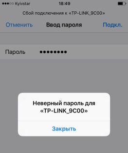 Ошибка: Неверный пароль Wi-Fi на iPhone и iPad