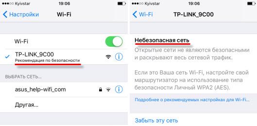 Небезопасная сеть Wi-Fi на iPhone