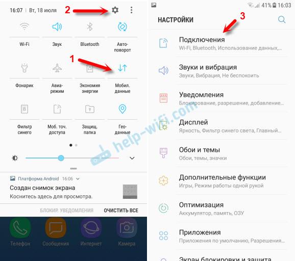 Настройка точки доступа Wi-Fi на Samsung Android 7.0