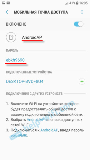 Мобильная точка доступа на телефоне Samsung