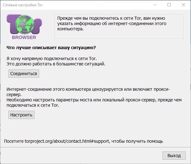 Запуск и настройка браузера TOR
