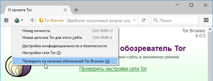 Как обновить Tor Browser