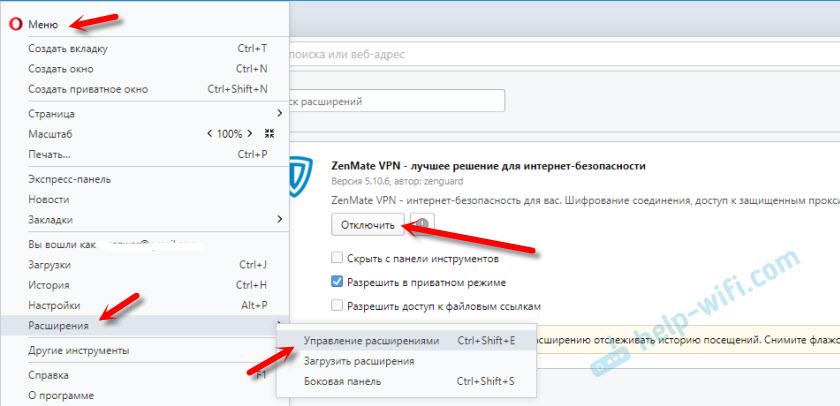 Из-за расширений браузер плохо загружает сайты