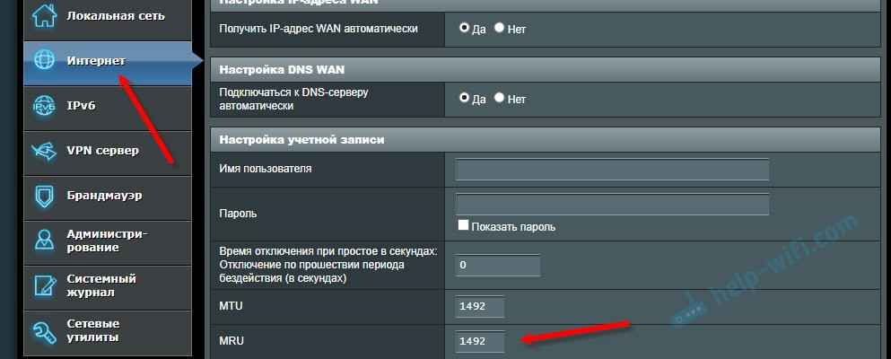 ASUS: плохо загружаются сайты из-за MTU