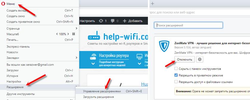 Расширения тормозят загрузку сайтов в браузере