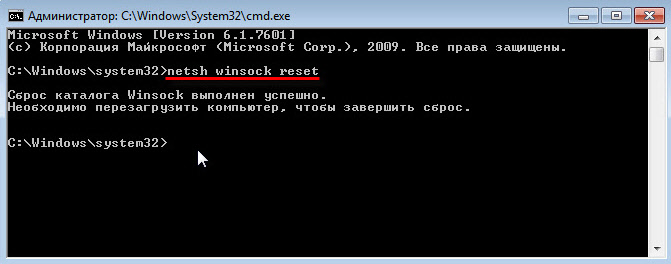 Очистка настроек сети при медленной загрузке страниц в Windows