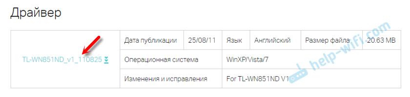 Загрузка драйвера для TP-Link TL-WN851ND