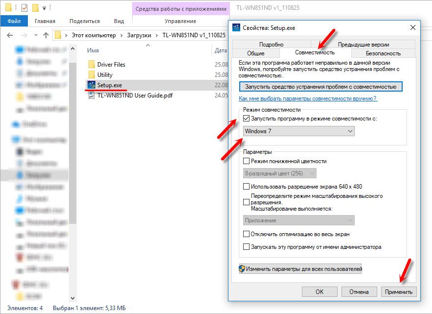 Режим совместимости с Windows 7 для драйвера