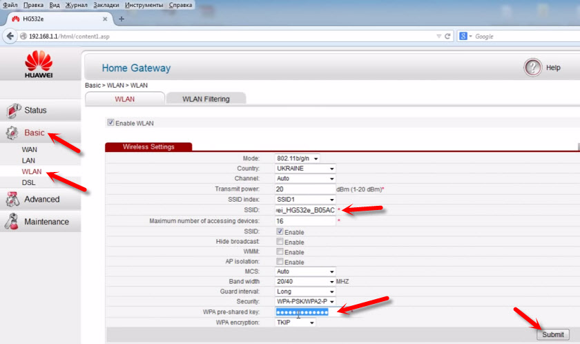 Смена пароля WiFi наHuawei Hg532E Укртелеком