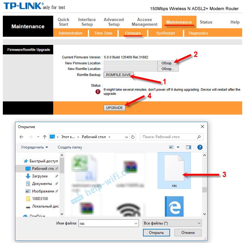 Прошивка TP-Link TD-W8951ND
