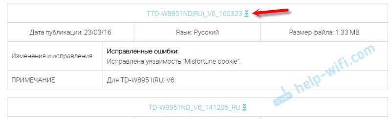 Загрузка прошивки для TP-Link TD-W8951ND