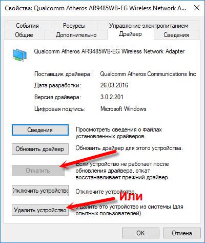 Wi-Fi адаптер на ПК с ошибкой: драйвер установлен не корректно код 31