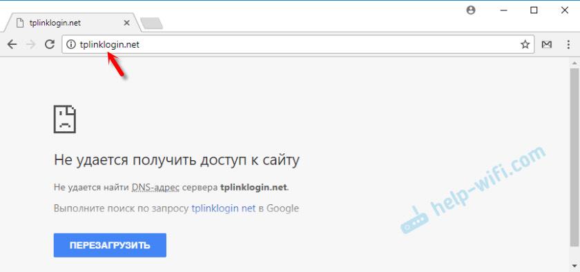 tplinklogin.net: не заходит, не открывается система роутера
