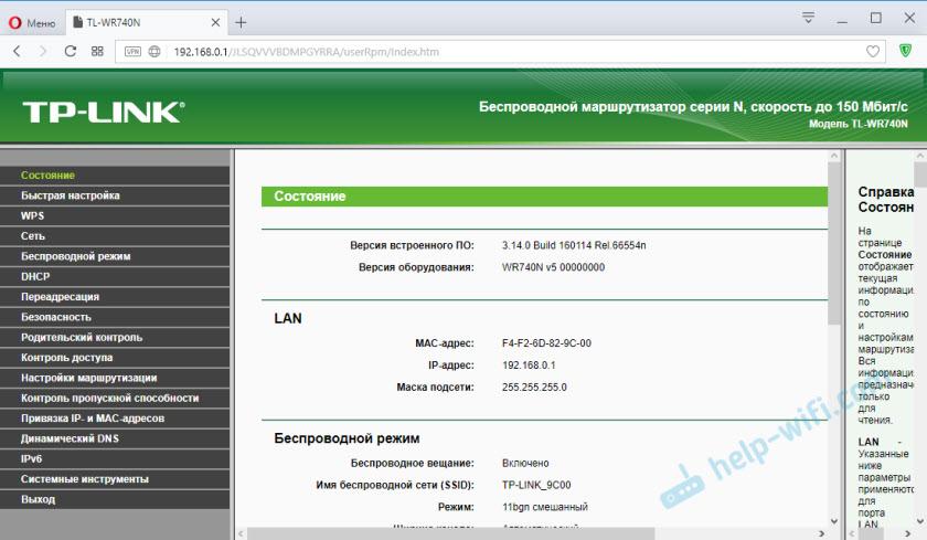 tplinklogin.net – старый адрес для входа в настройки роутеров TP-Link