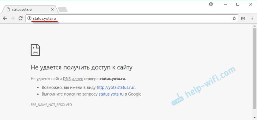 Не открывается status.yota.ru