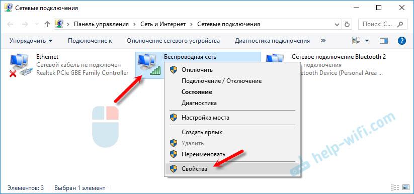"""Свойства""""Подключение по локальной сети 2"""""""