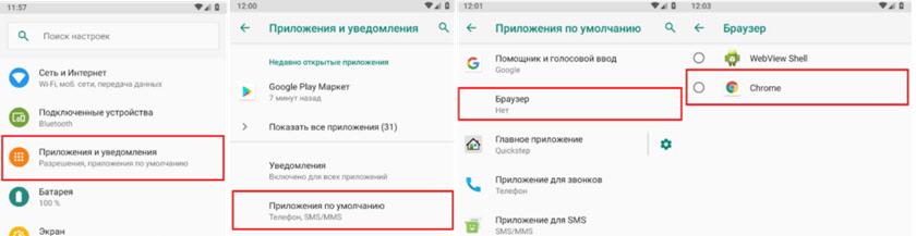Установка браузера по умолчанию если не открывается страница авторизации в Wi-Fi сети на Android