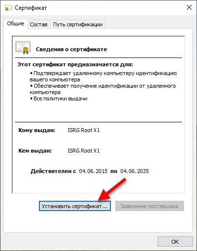 Установка корневого сертификата Let's Encrypt из-за которого не открываются сайты в Windows 7