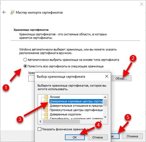 Установка корневого сертификата в Windows 7