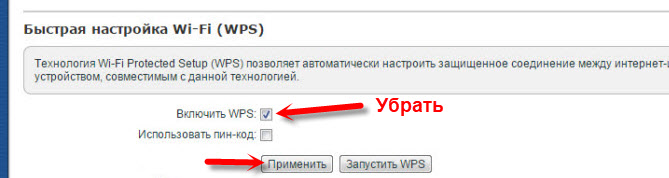 Отключение WPS на ZyXEL Keenetic