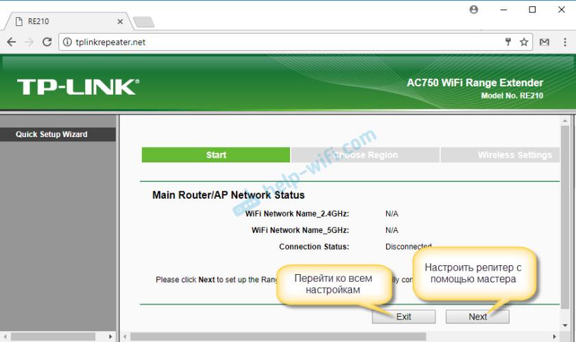 Мастер быстрой настройки усилителя WiFi сети