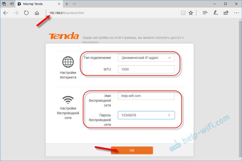 Быстрая настройка маршрутизатора Tenda F3