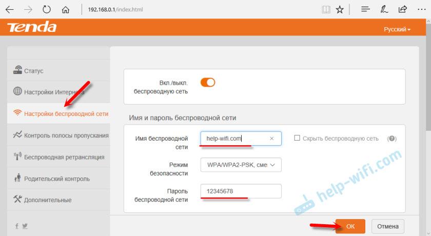 Настройка Wi-Fi и пароля на Tenda F3