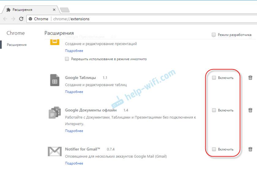 Отключение всех расширений в Chrome