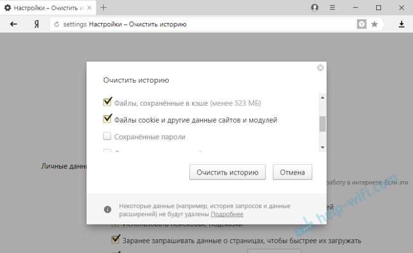 Проблема с незащищенным соединением в Яндекс.Браузер