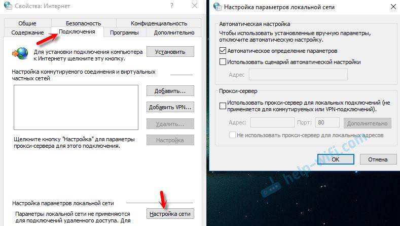 Не открывается https сайт из-за настроек прокси-сервера