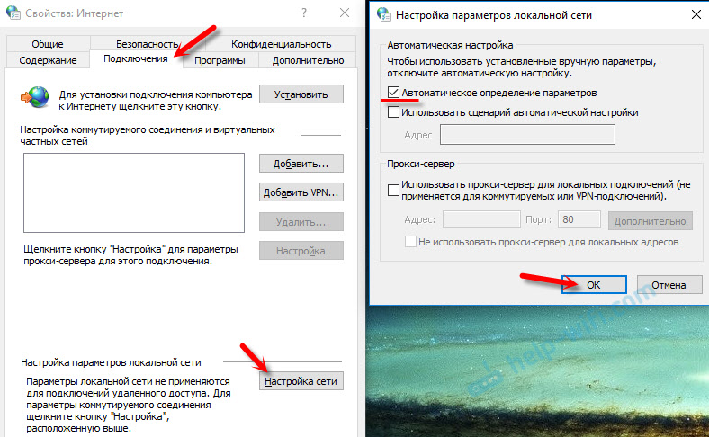 Ошибка в браузере из-за неверных настроек прокси в Windows
