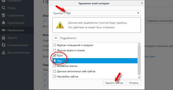 Ошибка с прокси-сервером в Mozilla Firefox