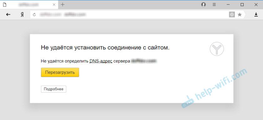 Не удается определить DNS-адрес сервера в Яндекс.Браузер